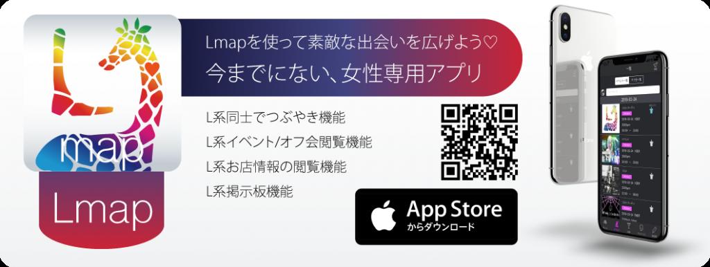 レズビアンの出会いはLmapで!